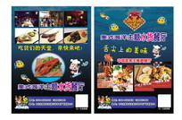 海鲜餐饮店宣传单
