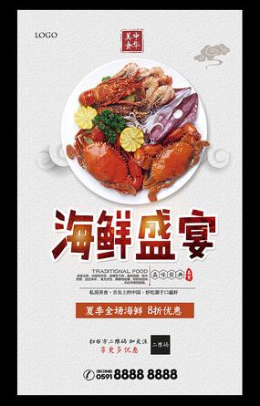 海鲜盛宴促销海报模板