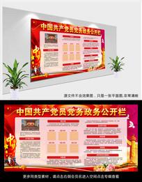 红色党务公示栏展板下载