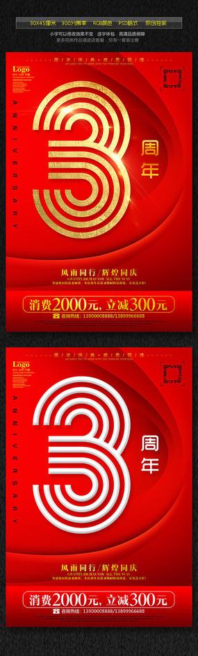 红色高端大气3周年庆海报设计