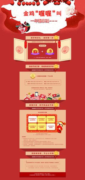 红色喜庆鸡年活动页面