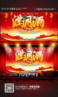 红色喜庆满月酒宣传海报设计