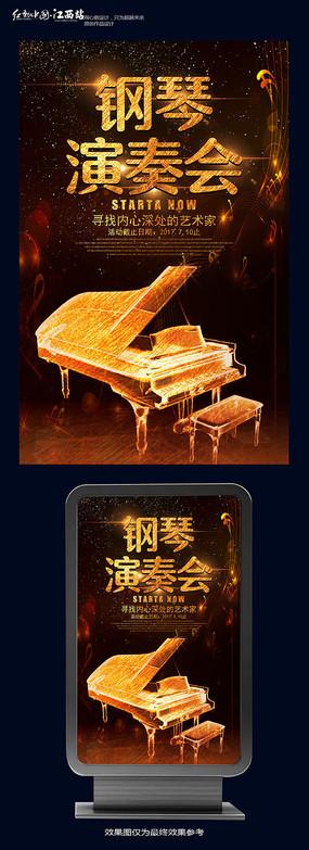 华丽钢琴演奏会海报设计