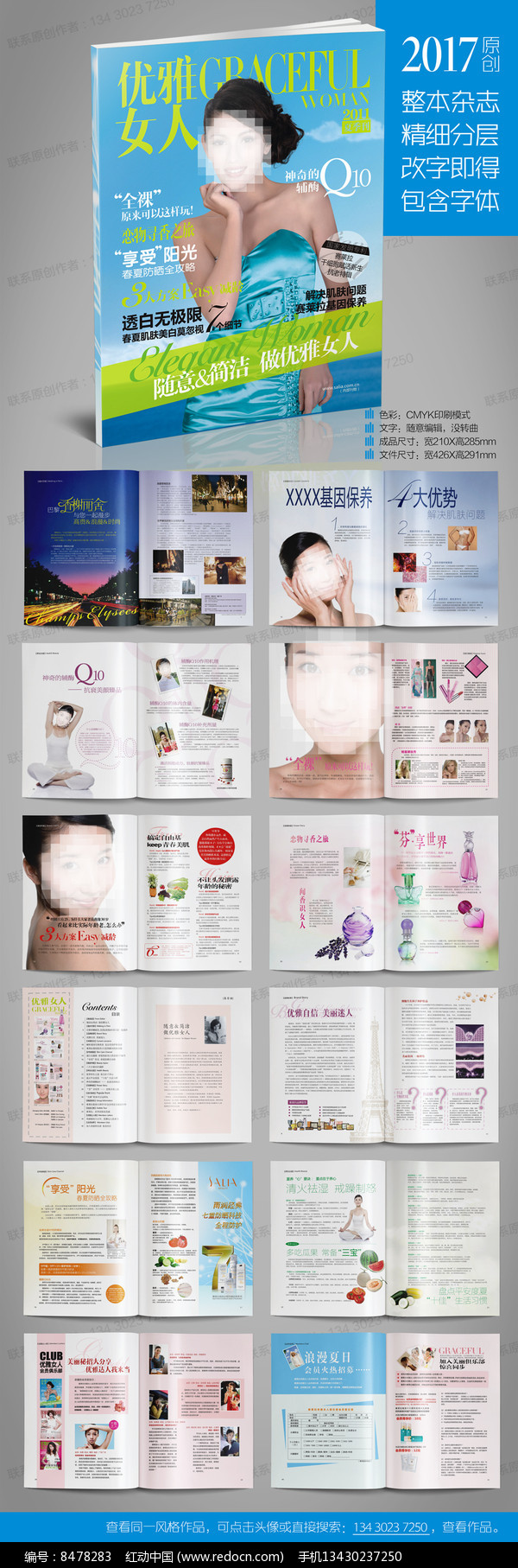 化妆品护肤品医院杂志期刊排版图片