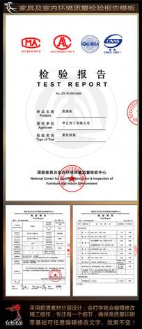 家具及室内环境质量检验报告