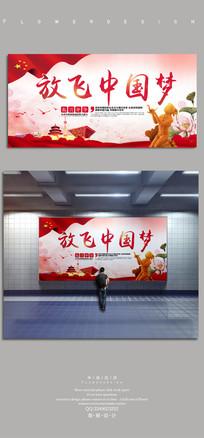 讲文明树新风放飞中国梦海报