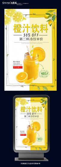 简约橙汁饮料海报设计