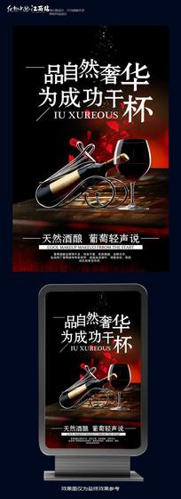 简约红酒海报宣传设计