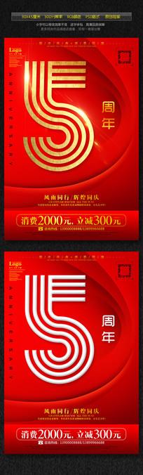简约红色5周年庆海报设计
