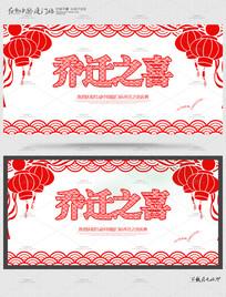 简约剪纸企业乔迁之喜海报设计 PSD