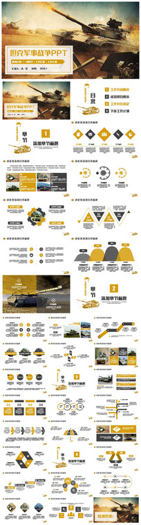 简约坦克装甲车军事战争PPT
