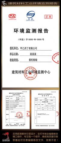 建筑材料工业环境监测报告模板 PSD