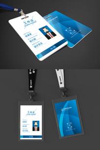 蓝色科技公司工作证