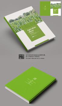 粮食种植基地宣传册封面