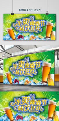 绿色清新啤酒节海报