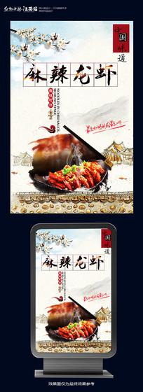 麻辣龙虾餐饮海报