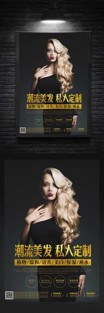 美容美发会所宣传海报