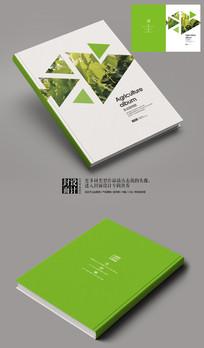 农业农产品宣传画册封面设计