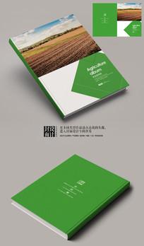 农业种植宣传册封面设计