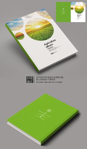 农用品企业宣传画册封面