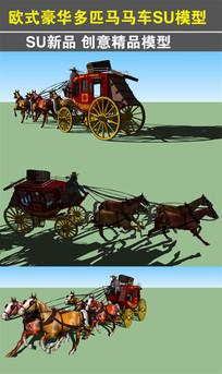 欧式豪华多匹马马车SU模型