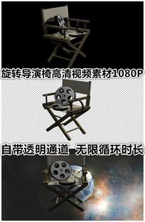 拍电影导演椅子旋转视频带通道