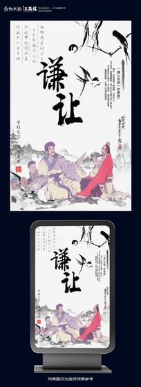 谦让中华文明礼节公益海报展板