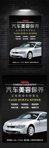 汽车美容汽车保养宣传海报