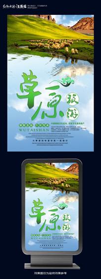 清新草原旅游海报