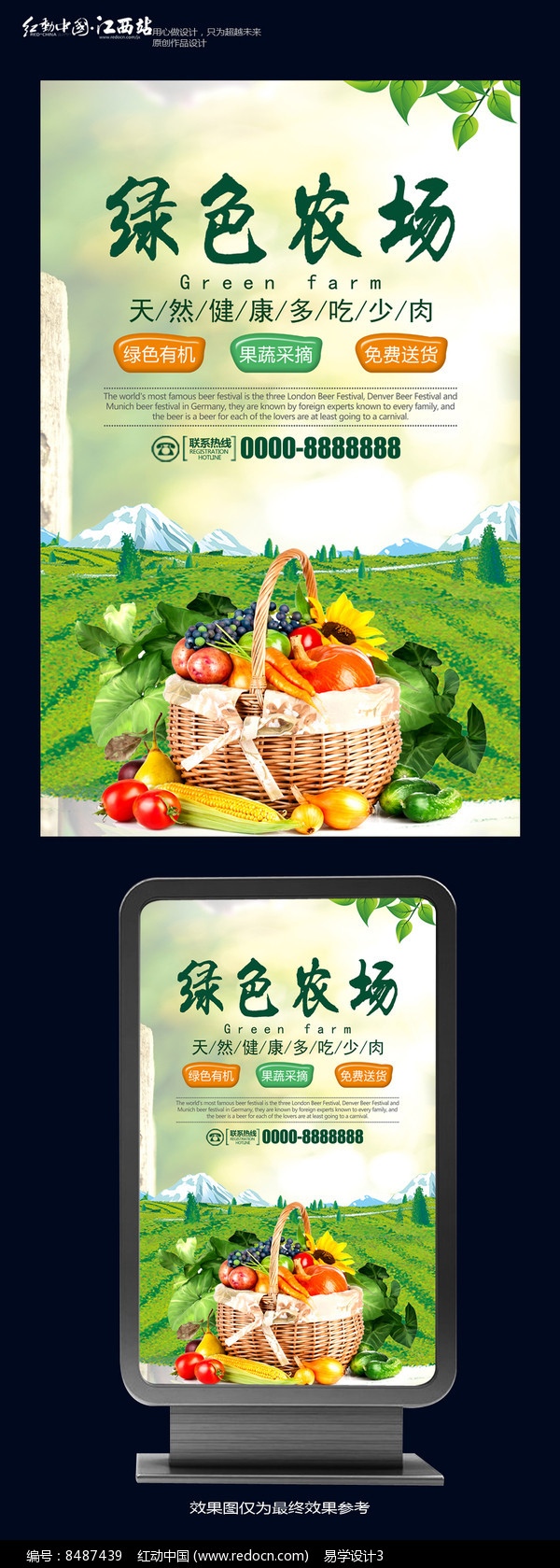 清新绿色农场海报设计图片