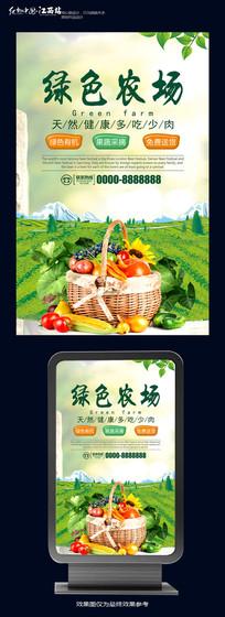 清新绿色农场海报设计