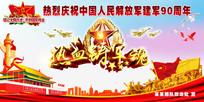 庆祝建军节90周年展板