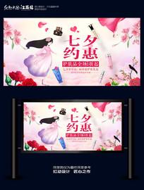 七夕节约惠化妆品促销海报