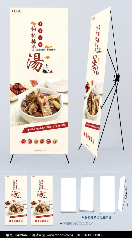 食品安全宣传展架设计模板图片