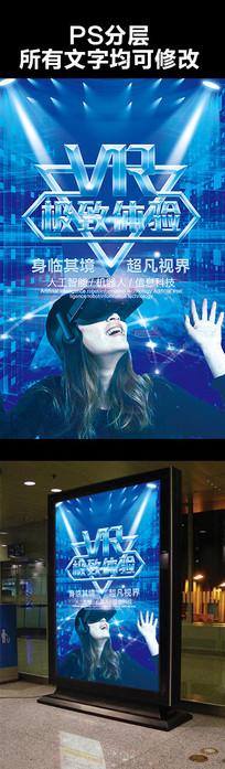 时尚大气极致体验VR户外海报