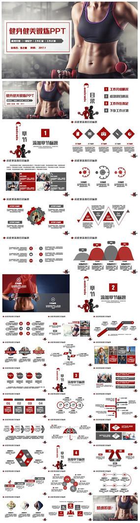 时尚健身健美运动锻炼PPT