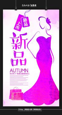 时尚手绘秋装新品上市促销海报