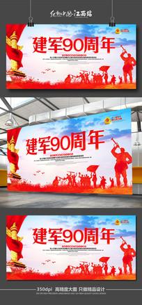 水彩风八一建军节宣传海报设计