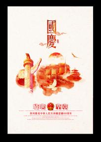 水墨风格国庆节宣传海报设计