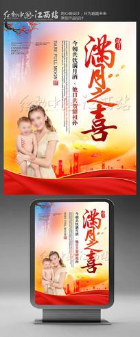 水墨中國風滿月之喜海報設計