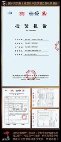 陶瓷及水暖卫浴产品检验报告