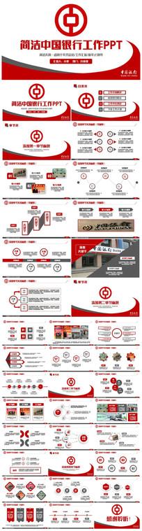 完整动感中国银行PPT