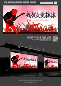 我就是爱摇滚音乐宣传海报