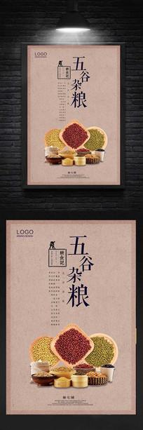 五谷杂粮谷物美食宣传促销海报