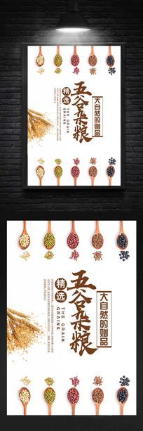 五谷杂粮膳食食物海报