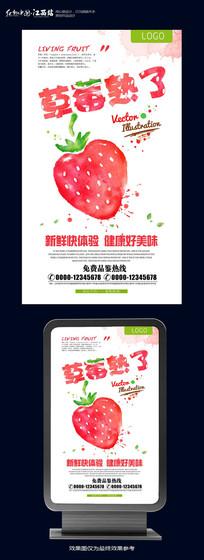 新鲜水果草莓海报设计