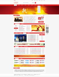 信用门户网站首页设计