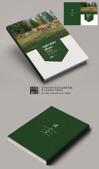 畜牧业养殖业宣传画册封面