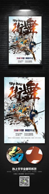 中国风创意街舞社招新海报设计