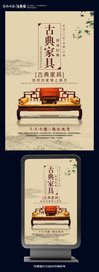 中国风古典家具创意海报